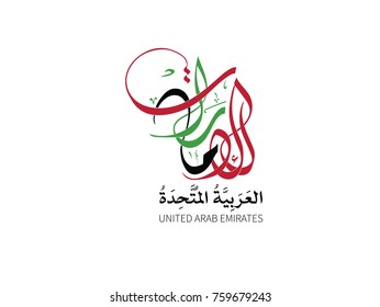 "Arabic Calligraphy style for Emirates logo. Logotype for the word ""Emirates"" in Creative arabic calligraphy style. Vector, multipurpose, for UAE national day 2nd of december"