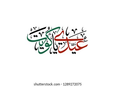 Arabic Calligraphy style for the independence day of Kuwait, translated: Celebrate your independence Eid oh kuwait.