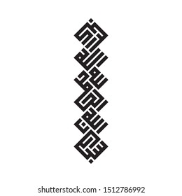 """Arabic Calligraphy of SUBHANALLAH, ALHAMDULELLAH, and ALLAHUAKBAR  Square Kufic Style, Translated as: """"Exalted is Allah and Praise to Allah""""."""