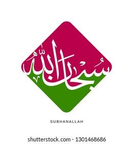 "Arabic Calligraphy Of ""Subhanallah"", Translated as: ""Glory be to Allah"""