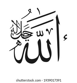 Arabic Calligraphy, the Substance of Hearing everything in this world (Allah)