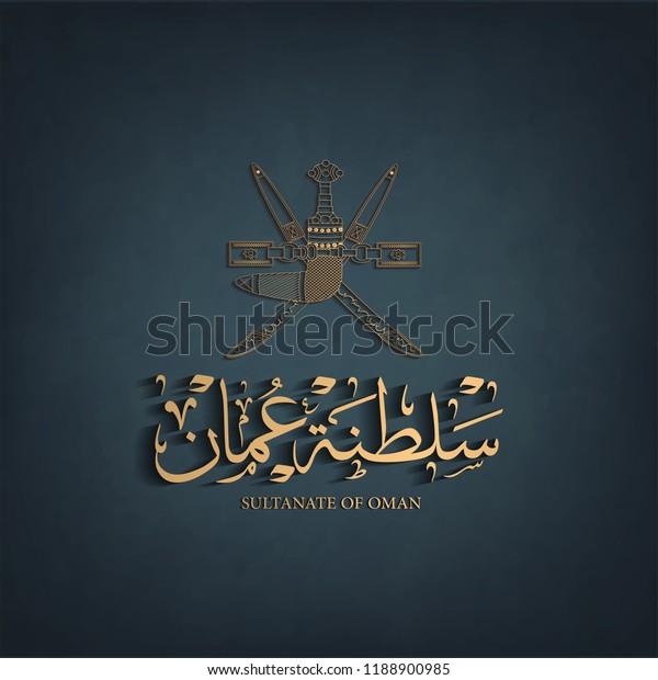 Arabic Calligraphy Sultanate Oman Amman Text Stock Vector (Royalty