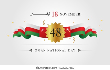 """Arabic Calligraphy Sultanate of Oman National Day 48 translation """" Sultanate of Oman National Day """" 18 November"""