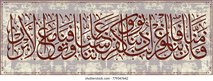 """Arabic calligraphy Surah 3 al Imran ayat 193 means""""Believe in your Lord,"""" our Lord! Forgive us our sins, forgive us our sins, and slay the godly."""