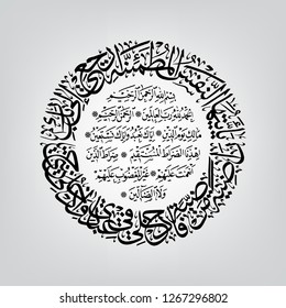 """Arabic Calligraphy of surah Al Fajr Translated as: And as for man, when his Lord tries him and [thus] is generous to him and favors him, he says, """"My Lord has honored me."""""""