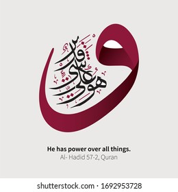 Arabic Calligraphy for Surah AL Hadid 57-2,  Holy Quran. Say: He has power over all things.