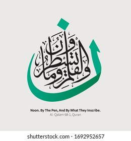 Arabic Calligraphy for Surah Al Qalam 68-1, Holy Quran. Say: Noon. By The Pen, And By What They Inscribe.