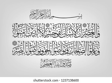 """Arabic Calligraphy of  Surah Al-Asr (The Disbelievers): Holy Quran 103:1-3. Translated as: """"Say, """"By the time of the beloved (Prophet)""""."""