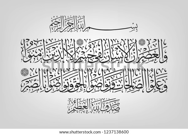 Arabic Calligraphy Surah Alasr Disbelievers Holy Stock