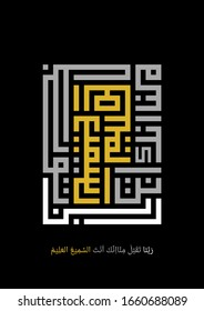 Arabic Calligraphy Surah Albaqarah 2:127, translated as: Our Lord! Accept from us (this duty). Lo! Thou, only Thou, art the Hearer, the Knower