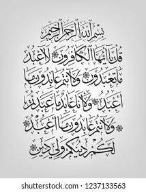"Arabic Calligraphy of surah kafiroon (The Disbelievers): Holy Quran 109:1-6. Translated as: ""Say, ""O disbelievers, I do not worship what you worship.""."