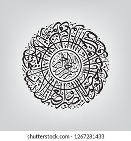 Arabic Calligraphy of The Surah takes its name from the word al-`asr occurring in the first verse. This Surah has 3 verses and resides between pages 601 to 601 in the Quran.