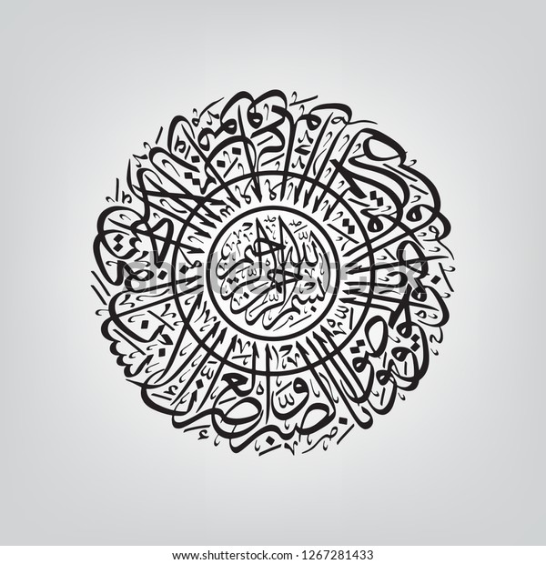 Arabic Calligraphy Surah Takes Name Word Stock Vector