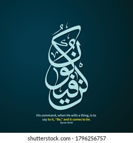 """Arabic Calligraphy  for Surah Ya-seen 36:82, from Holy Quran. Say:  to it, """"Be,"""" and it comes to be."""