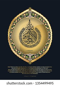 Arabic Calligraphy for Surat Al-Baqarah 2, 255 (Ayat Kursi) from Holy Quran. Say: God! There is no god except He, the Living, the Everlasting.,...