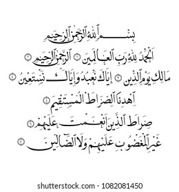"Arabic Calligraphy of Surat ""Al-Faateha"", the first chapter in the Quraan, translated as: ""In the name of Allah, the Entirely Merciful, the Especially Merciful, all praise is to Allah, ..."""