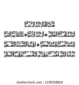 """Arabic Calligraphy of Surat """"Al-Faateha"""", the first chapter in the Quraan, translated as: """"In the name of Allah, the Entirely Merciful, the Especially Merciful, all praise is to Allah, ..."""""""