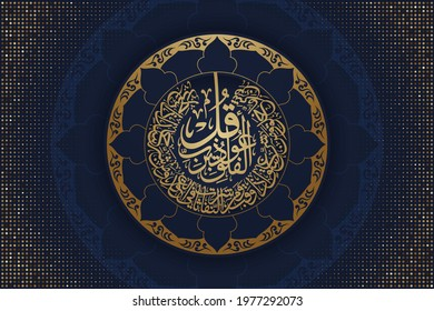 """Arabic Calligraphy of Surat Al-Falaq in Modern Navy Blue, Translation;  """"Say, """"I seek refuge in the Lord of daybreak. From the evil of that which He created. And from the evil of darkness."""""""