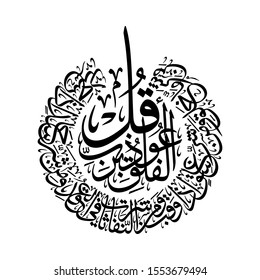 "Arabic Calligraphy of ""Surat Al-Falaq"" from the Quran, translated as: ""I seek refuge in the Lord of daybreak, From the evil of that which He created, And from the evil of darkness when it settles ..."""