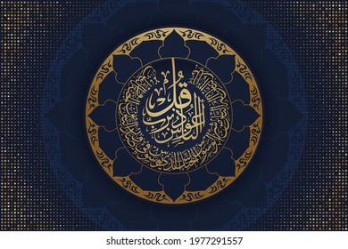 """Arabic Calligraphy of Surat Al-Naas in Modern Navy Blue, Translation; """"Say, """"I seek refuge in the Lord of mankind, The Sovereign of mankind. The God of mankind..."""