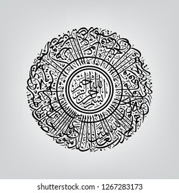 Arabic Calligraphy of Surat Yunus [verse 9] - Indeed, those who have believed and done righteous deeds - their Lord will guide them because of their faith.