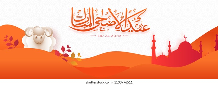 Arabic calligraphy text Eid Al Adha on seamless pattern background with illustration of mosque and sheep and desert landscape for Muslim community festival celebration header or banner design.
