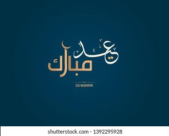 Arabic Calligraphy text of Eid Mubarak for the celebration of Muslim community festival Eid Adha and Eid Fitar