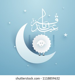 Arabic calligraphy text Eid-Al-Adha, Islamic festival of sacrifice with paper-art illustration of sheep, crescent moon, stars on blue background.