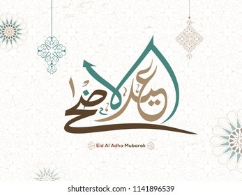 Arabic Calligraphy text Eid-Al-Adha Mubarak on Islamic seamless pattern background for Muslim community festival of Sacrifice.