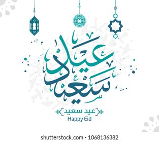 Arabic calligraphy of text Happy Eid, you can use it for islamic occasions like eid ul adha and eid ul fitr