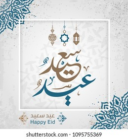 Arabic calligraphy of text Happy Eid, you can use it for islamic occasions like eid ul adha and eid ul fitr 4