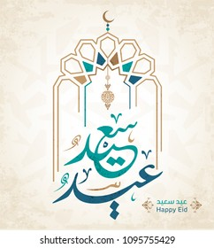 Arabic calligraphy of text Happy Eid, you can use it for islamic occasions like eid ul adha and eid ul fitr 3