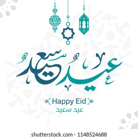 Arabic calligraphy of text Happy Eid, you can use it for islamic occasions like eid ul adha 1