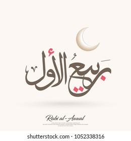 arabic calligraphy text of rabiul awwal / rabi al awwal, Third Month in lunar based Islamic Hijri Calendar in Thuluth arabic calligraphy style, Arabic Months, ramadan kareem