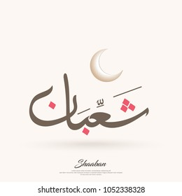 arabic calligraphy text of  sha'ban / shaaban, eighth month in lunar based Islamic Hijri Calendar in Thuluth arabic calligraphy style, Arabic Months, ramadan kareem