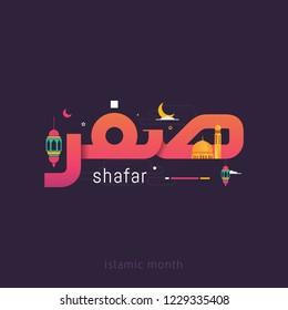 Arabic calligraphy text of Shafar, Second month Islamic Hijri Calendar in cute arabic calligraphy style.