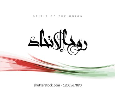 Arabic Calligraphy of the text (Spirit of the Union) UAE's National Day-Flag Day