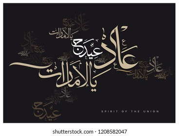 Arabic Calligraphy of the text(Emirates Day is back again)UAE's Nation-Flag day