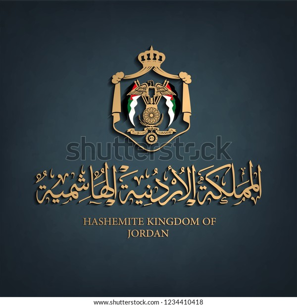 Arabic Calligraphy Hashemite Kingdom Jordan Text Stock Vector Royalty Free 1234410418
