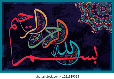"""Arabic calligraphy of the traditional Islamic art of the Basmala, for example, Ramadan and other festivals. Translation, """"In the name of God, the Gracious, the Merciful."""""""