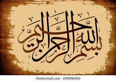 """Arabic calligraphy of the traditional Islamic art of the Basmala, for example, Ramadan and other festivals. Translation, """"In the name of God, the Gracious, the Merciful"""