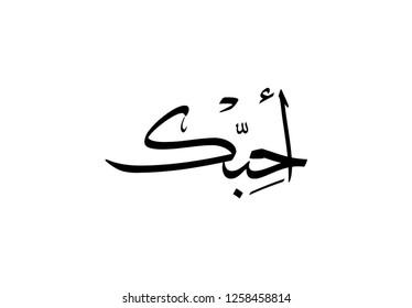 Arabic Calligraphy translated: I love you.