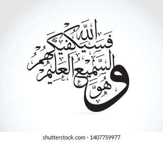 arabic calligraphy translation : Allah will suffice thee as against them, and He is the All-Hearing, the All-Knowing