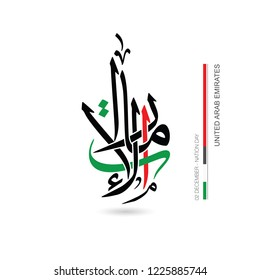 Arabic Calligraphy, Translation: Emirates, Perfect for high resolution posters and National day of emirates design