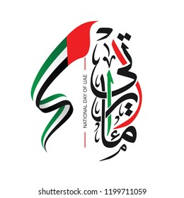 Arabic calligraphy, Translation: I am an Emirati , use it in national day of United Arab emirates