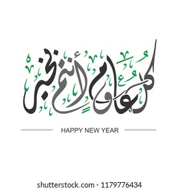 Arabic Calligraphy translation : happy new year , use it for roll up and advertising, greeting card, Posters