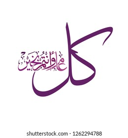 Arabic Calligraphy translation : happy new year, vector calligraphy for roll up and advertising, greeting card, Posters