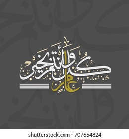 """Arabic Calligraphy, Translation: Hope to be in good health every year, """" Happy new year """" with a zoomed part of the same calligraphy in the background"""