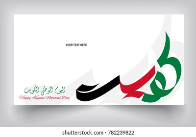 "ARABIC CALLIGRAPHY. TRANSLATION ""KUWAIT"" WITH KUWAIT FLAG. VECTOR GREETING"
