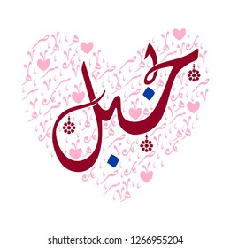 Arabic calligraphy, translation - I love you. Declaration of love. Greeting card. Islam Muslims oriental style vector illustration.1